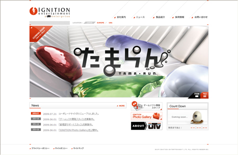 Ignition Entertainment Ltd.【コーポレートサイト】